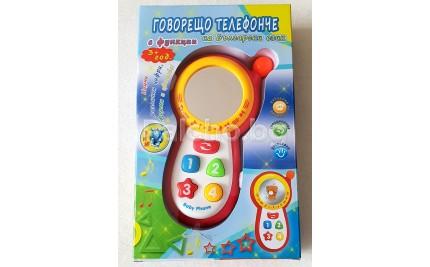 Детско телефонче БГ