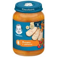 Гербер пюре - Gerber Пуешко с домати 190гр.