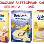 Страхотно намаление на Инстантни каши Bebivita