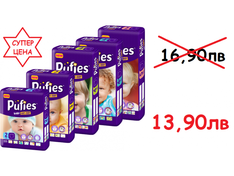 Голямо намаление на избрани видове Пуфис