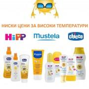 Промоция слънцезащитни продукти