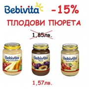 Промоция Bebivita