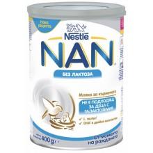 Нестле Без лактоза - Nestle Lactose free Мляко за кърмачета 0м+ 400гр.