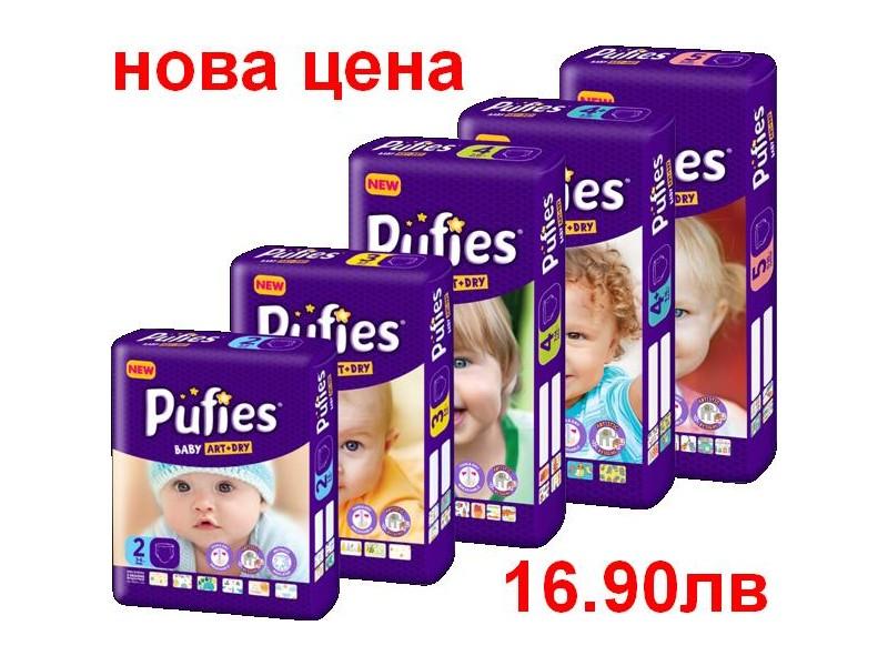 Нова по-ниска цена на пелени Пуфис