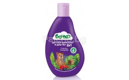Бочко Детски шампоан и душ-гел 2в1 с аромат на горски плодове 250мл.