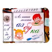 Книжка Азбука