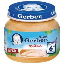 Гербер пюре - Gerber Чисто пуешко месо 80гр.