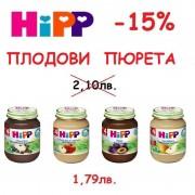Намаление с -15% на плодови пюрета Хип